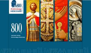 Создан сайт к 800-летию святого Александра Невского