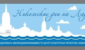 Присоединяйтесь к фестивалю «Никольские дни на Ладоге». Участвуйте в фотоконкурсе фестиваля.