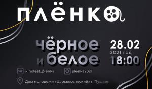 II Молодежный кинофестиваль «Пленка»
