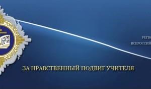 Всероссийский конкурс  «За нравственный подвиг учителя»