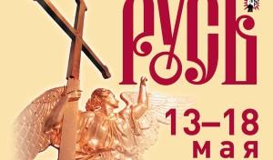 XXVIII выставка-ярмарка «Православная Русь»