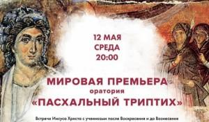 МИРОВАЯ ПРЕМЬЕРА «ПАСХАЛЬНЫЙ ТРИПТИХ». 12 мая в 20:00