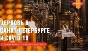 В документальном фильме о приходской жизни в период пандемии рассказано об опыте Феодоровского собора