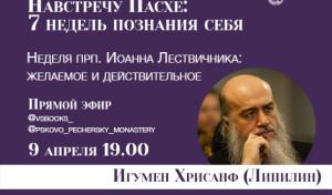 9 апреля состоится прямой эфир с игуменом Хрисанфом (Липилиным)
