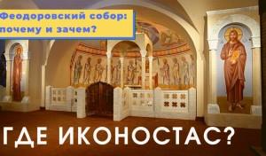 Начинаем видеоцикл «Феодоровский собор: почему и зачем?»