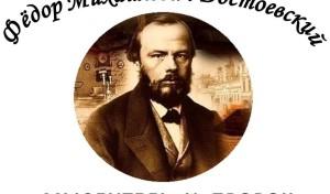 «Фёдор Михайлович Достоевский: мыслитель и пророк» 5 марта в 19-00