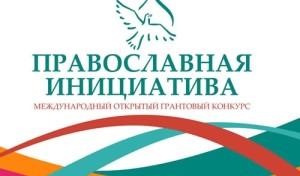 Объявлен конкурс «Православная инициатива 2015-2016